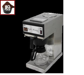 保温プレート付き業務用コーヒーメーカー