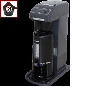 魔法瓶保温ポット付き業務用コーヒーメーカー